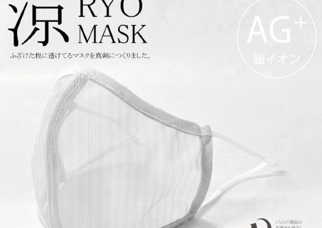 15分程で乾く「涼マスク」 めちゃくちゃ透けてるけど実は高機能。