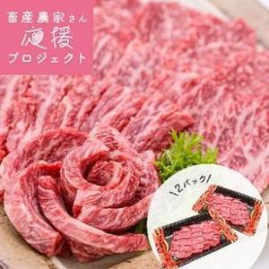 通販で畜産農家さんを応援! 上質な九州産黒毛和牛がお手頃価格で買えるよ。