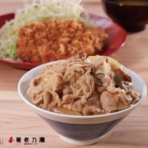 かつやと「養老乃瀧」がコラボ! 200円追加で「養老牛丼」に変更できるよ
