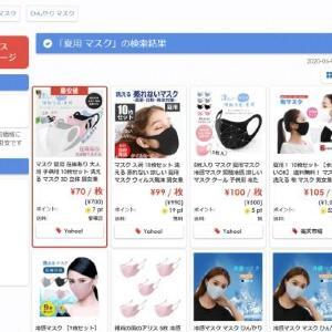 夏向けマスクのネット最安値は? 1枚あたりの価格が検索できるようになったよ!