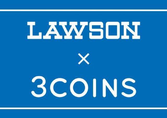 ローソンで買うと3COINSがお得! 対象商品購入で200円オフクーポンもらえるよ~