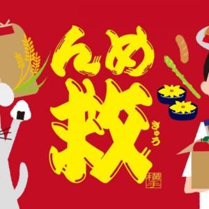 秋田・横手からのSOS! 美味しい名産福袋、送料無料! 数量限定だから急いで~