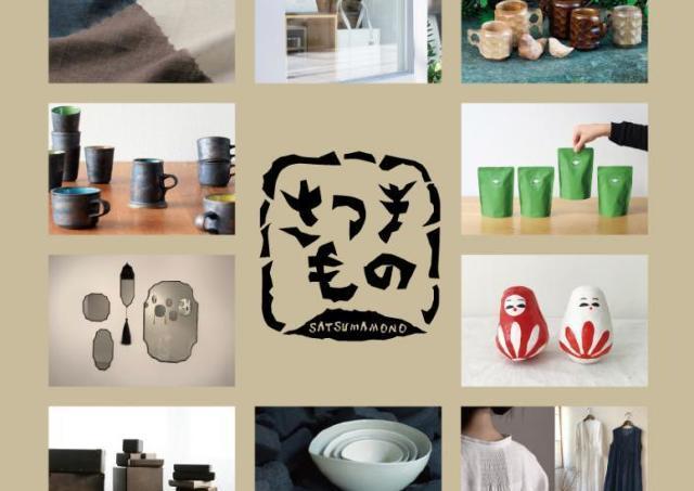 鹿児島のすてきな食やプロダクトを紹介「さつまもの展」