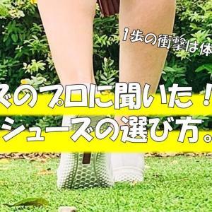 【コラボプレゼント】1.6万円相当の高機能シューズ「パワークッション107」(5名様)