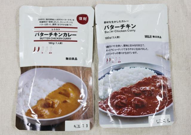 大人気!無印の初代バターチキンが再販売! 現行品と食べ比べしてみた。