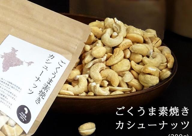 無塩・油不使用のこだわり焙煎「カシューナッツ」が半額、11日まで。