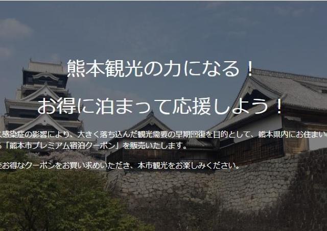 お得に泊まって応援! 「熊本市プレミアム宿泊クーポン」販売開始