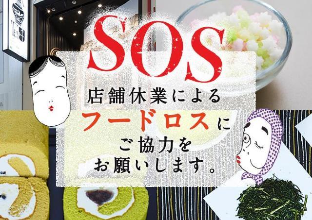 老舗日本茶専門店「宇治園」がSOS チョコセットを最大半額で提供中