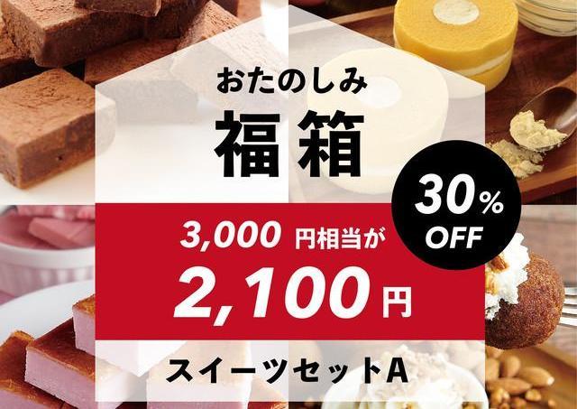 スイーツもこだわりパンも30%オフ! 北海道の洋菓子メーカーがお得な「福箱」販売中~