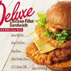 【食べなきゃ】KFCの定番人気「チキンフィレサンド」 超ボリューミーになる。