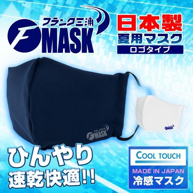 フランク 三浦 マスク フランク三浦の『冷感洗えるマスク』追加販売が決定