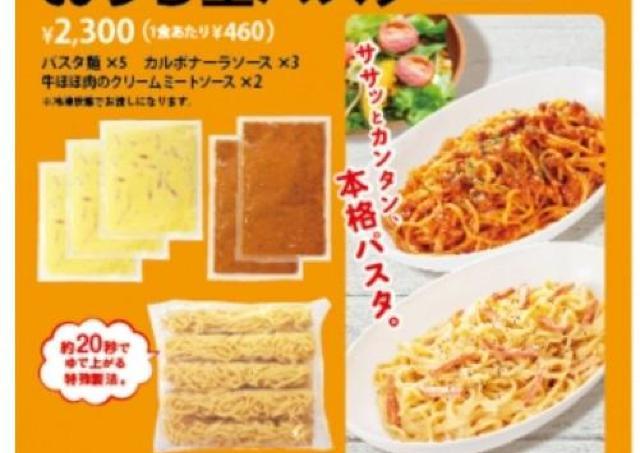 生パスタもタピオカも自宅で楽しめる! ファーストキッチンが冷凍の「セット」発売