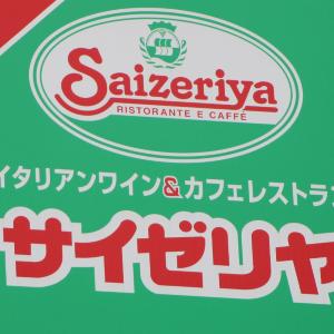 サイゼにラム肉メニューの新作キターーー! 鉄板でアツアツ、夏限定だよ。
