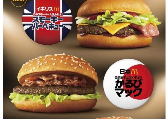 世界のマックから人気のビーフバーガー集結! どれから食べる?