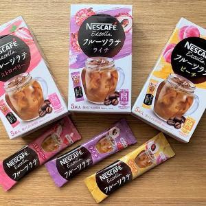 【プレゼント】ラテとフルーツのおいしい出会い! 「ネスカフェ エクセラ フルーツラテ」3種セット(5名様)