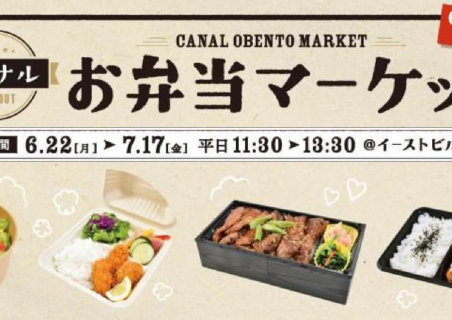 ワンコイン弁当多数「キャナルお弁当マーケット」平日開催中!