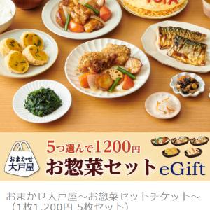 【プレゼント】大戸屋の新サービス! テイクアウトで使えるお惣菜セットeGift 5000円(10名様)