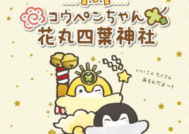 仙台ロフトに「コウペンちゃん」期間限定グッズショップ