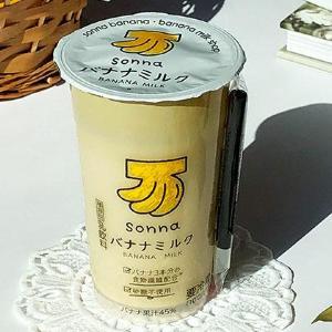 セブンにマツコ番組で話題のバナナジュース登場! 砂糖不使用でも「甘くて濃いめで美味い」