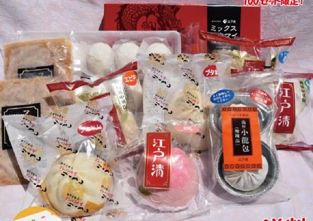 在庫大放出! 2000円以上お得&送料無料の点心・肉まんセット