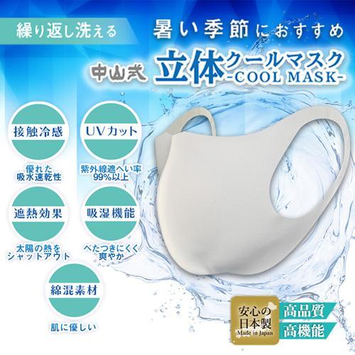 マスク おすすめ クール セリアで見つけたら即買い!今欲しい「クールマスク」まさかのアレがマスクケースに