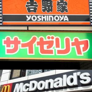 7月以降、レジ袋「無料」の外食チェーン 牛丼、ハンバーガー、ファミレス...まとめ