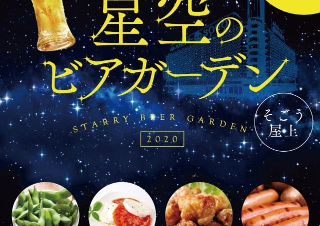 そごう広島店屋上に「星空のビアガーデン」 7月1日オープン