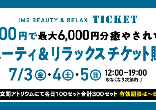 3000円で最大6000円分! イムズの「ビューティ&リラックスチケット」