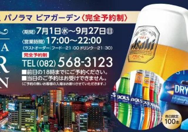 福屋広島駅前店のビアガーデンがニュー・スタイルでオープン