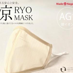 15分程で乾く「涼マスク」に3色追加、再販も決定。透け感はそのまま。