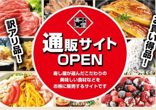 小僧寿しチョイスの食材「お得サイト」オープン! 低価格も送料込みってすごい。