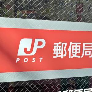 郵便局だってレジ袋有料化! 3種類出るよ~。
