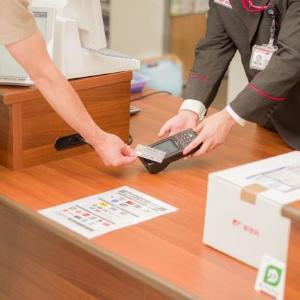 つ、ついに...。 郵便局でキャッシュレス決済できるようになるぞ~!