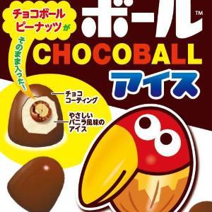 ファミマにチョコボールアイス再び! 「美味しすぎ」「食感が面白い」