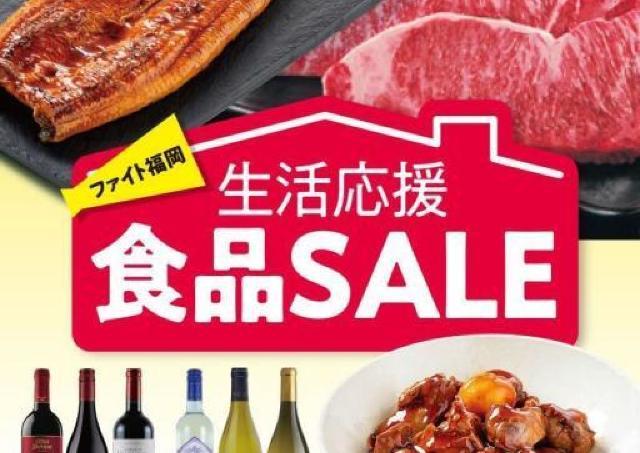 うなぎもステーキもお得! 大丸福岡天神店の「生活応援食品SALE」