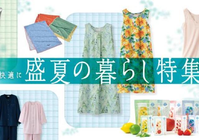 暑~い夏を快適に。 名鉄百貨店本店のおすすめアイテム特集