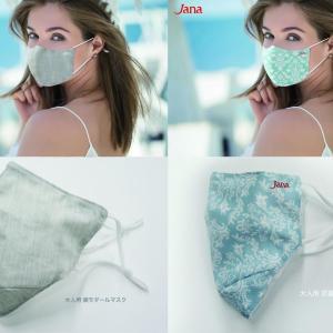 高性能フィルター付き! ベビー用品ブランドによる、銀モダールと抗菌布の「快適マスク」登場