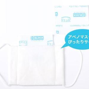 アベノマスクに使える! 50回洗濯しても効果が持続する抗ウイルスフィルター登場