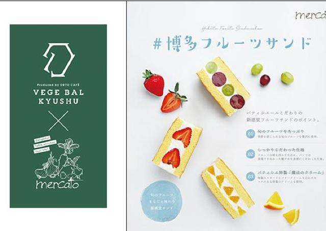 「ベジバルキュウシュウ×メルカート」&「PABLO mini」期間限定オープン