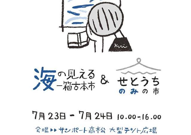 フリーマーケット型の古本市が23日・24日に開催