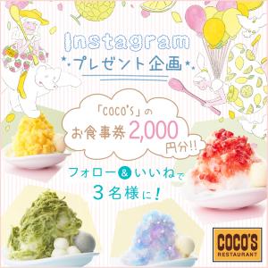 【Instagramプレゼント】豪華プレゼント企画開催中!