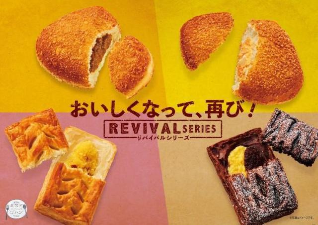 23年以上経っても味わいたいミスド商品 「リバイバルシリーズ」で復活!