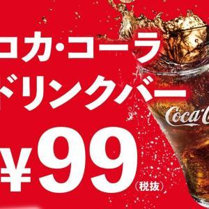 ガスト、バーミヤンのドリンクバー99円!! コカ・コーラにカルピス飲み放題。