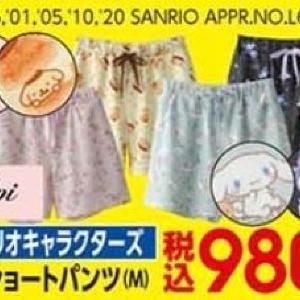 サンリオ、すみっコアイテム可愛すぎ! 全部1000円以下なんて、さすがパシオスだ。