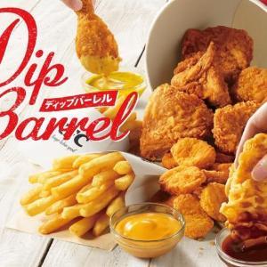 KFC のチキンいろんな味で楽しめる! 3種のディップソースセットだよ。