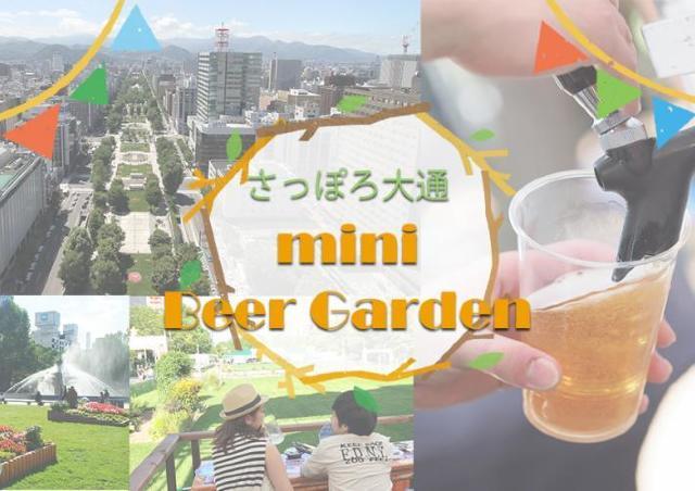 ささやかながら開催! 青空の下でビールを楽しめるイベント