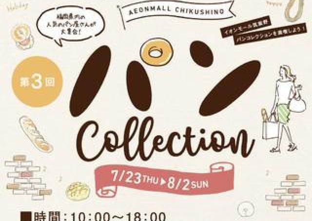 福岡県内の人気パン屋さんが、イオンモール筑紫野に大集合!