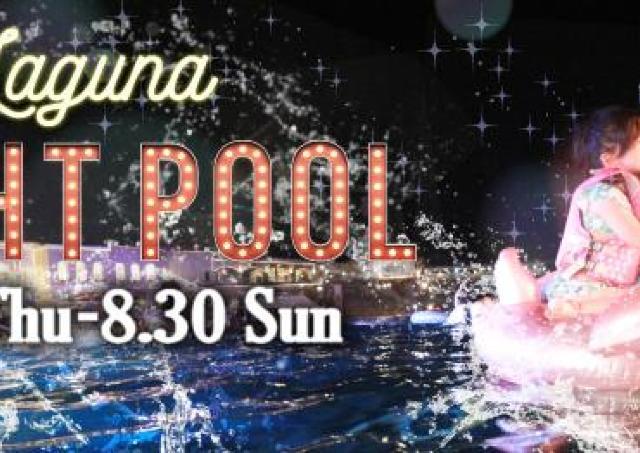 花火や噴水ショーを楽しめる「Laguna NIGHT POOL」オープン