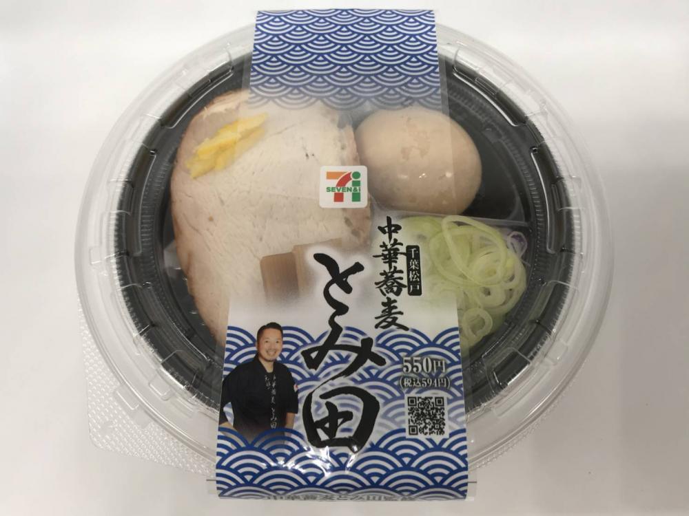 田 セブンイレブン つけ麺 とみ 【セブンイレブン】とみ田のつけ麺に冷凍があるって知ってた? 本当においしいのか確かめてみた