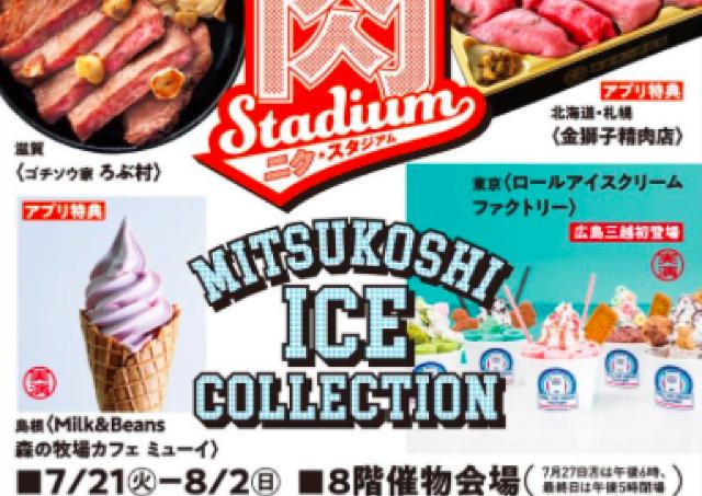 日本&世界の肉料理がずらり。肉好きさん、広島三越に集まれ~!